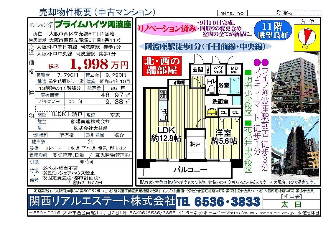 阿波座駅徒歩1分の駅チカ物件です!