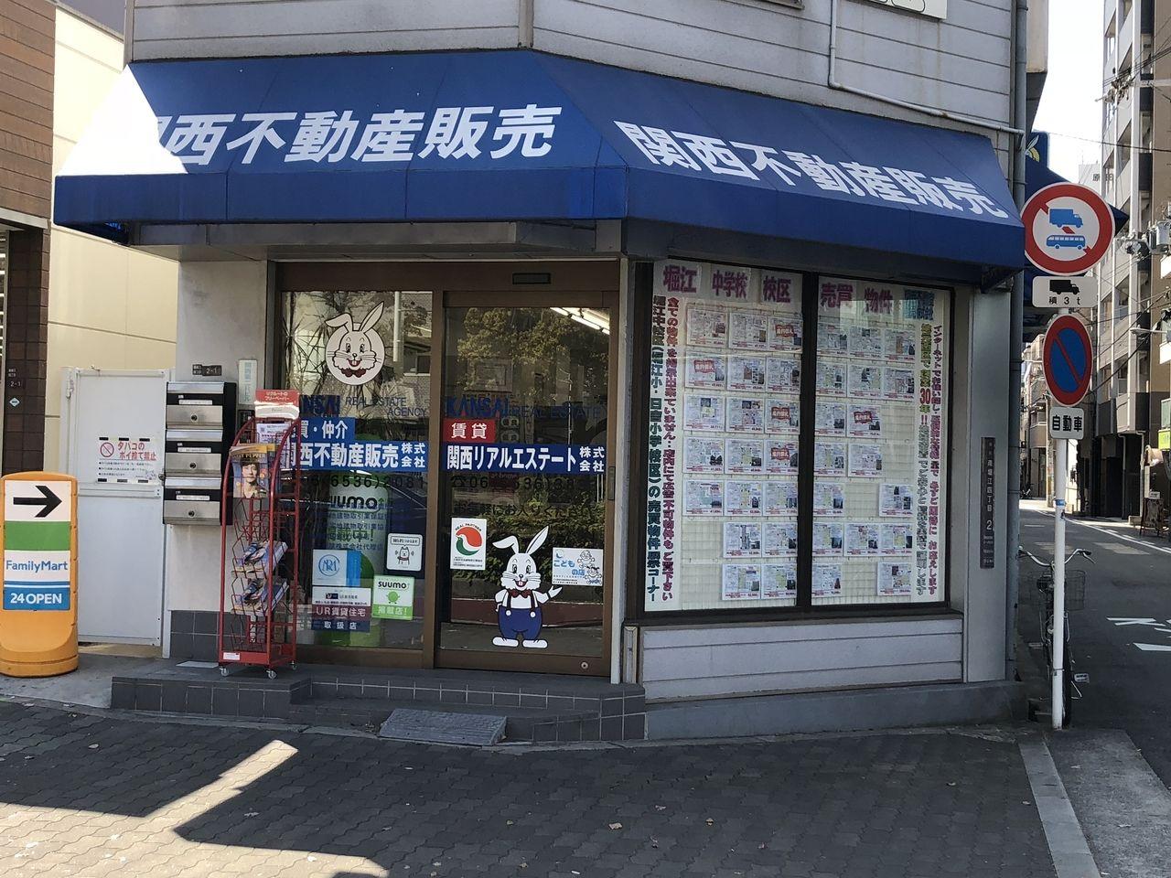 関西リアルエステート株式会社